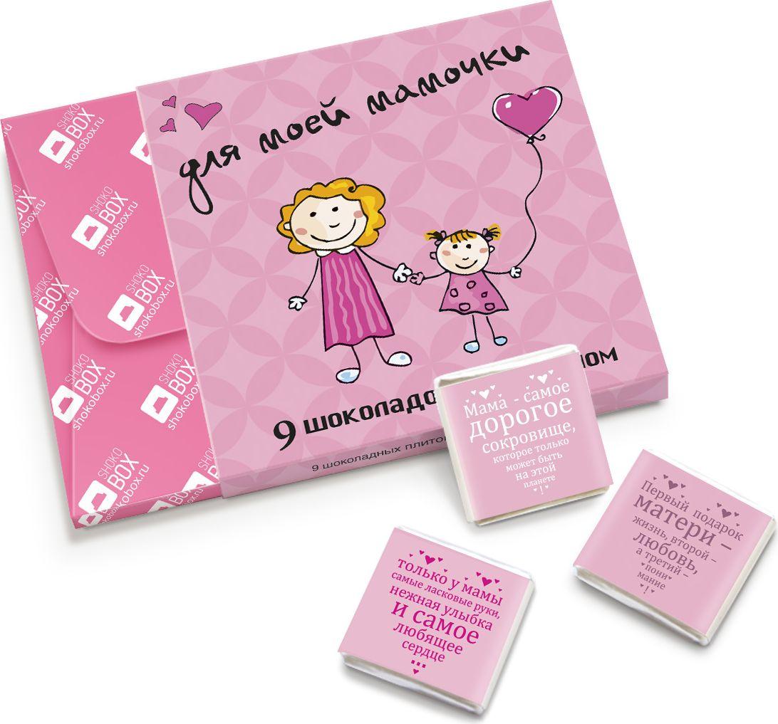 Shokobox Для моей мамочки шоколадный набор, 45 гФР-00000021Не знаешь, что подарить маме? Этот набор мы создали специально для наших самых родных и любимых мамочек.Шоколадки помогут тебе выразить свою благодарность, любовь и заботу.Никогда не будет лишним сказать маме самые важные слова!