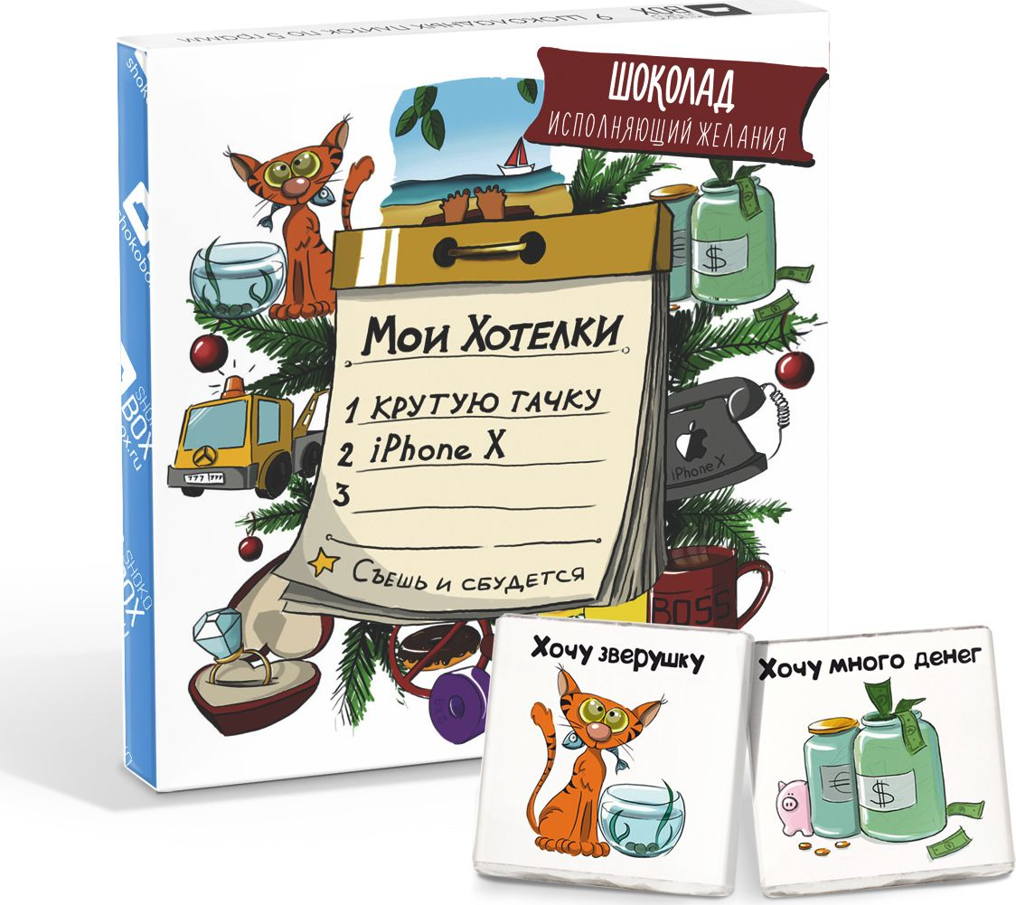 Shokobox Хотелки шоколадный набор, 100 г бриз app новый жесткий слой бумаги 172 г чистого 3 туалетная бумага 27 новый и старый попеременно грузить пакет продаж fcl