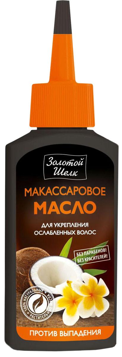 Золотой Шелк Макассаровое масло для укрепления ослабленных волос, против выпадения, 90 мл4607086564301Уникальное масло, восстановлено по рецептурам XIX века, известное как масло макассар, входившее в состав всех европейских средств для укрепления волос. Состоит из комплекса 100% растительных масел (иланг-иланг, кокосовое, репейное, и кукурузное). Обеспечивает интенсивное питание для корней волос, укрепляет волосяную луковицу), предотвращая выпадение.