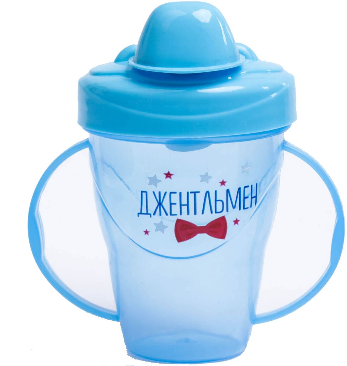 Mum&Baby Поильник-непроливайка Джентльмен цвет голубой 200 мл -  Поильники
