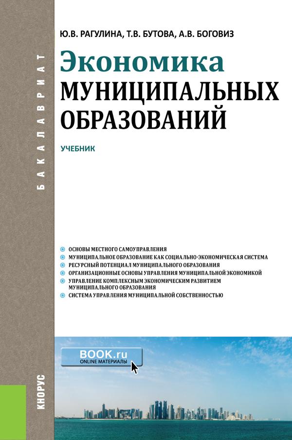 Экономика муниципальных образований (для бакалавров)