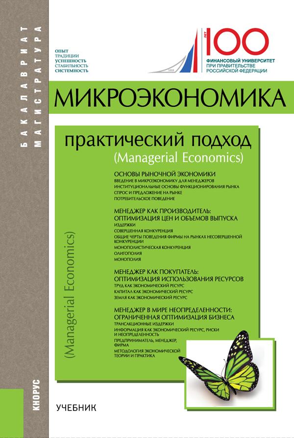 Грязнова А.Г. под ред., Юданов А.Ю. под ред. и др. Микроэкономика. Практический подход (Managerial Economics) (Бакалавриат и магистратура) микроэкономика практический подход managerial economics учебник
