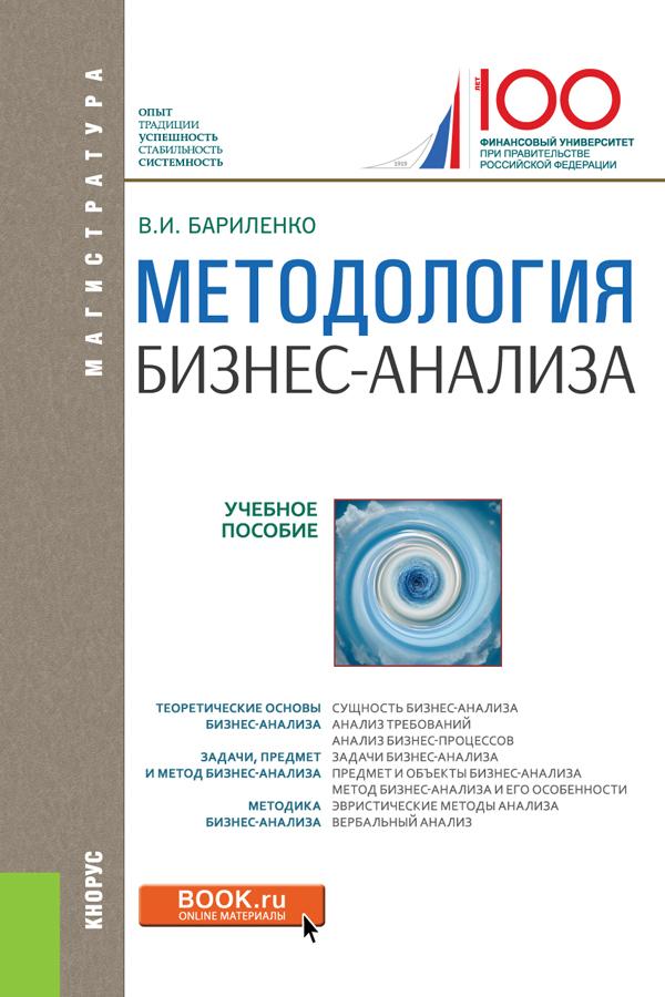 В. И. Бариленко Методология бизнес-анализа. Учебное пособие бизнес и экономика