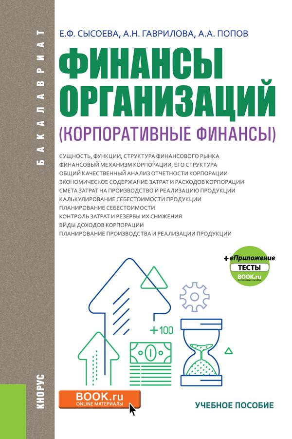 Финансы организаций (корпоративные финансы). Учебное пособие