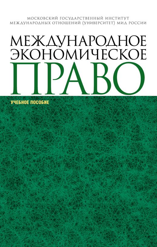 Международное экономическое право. Учебное пособие