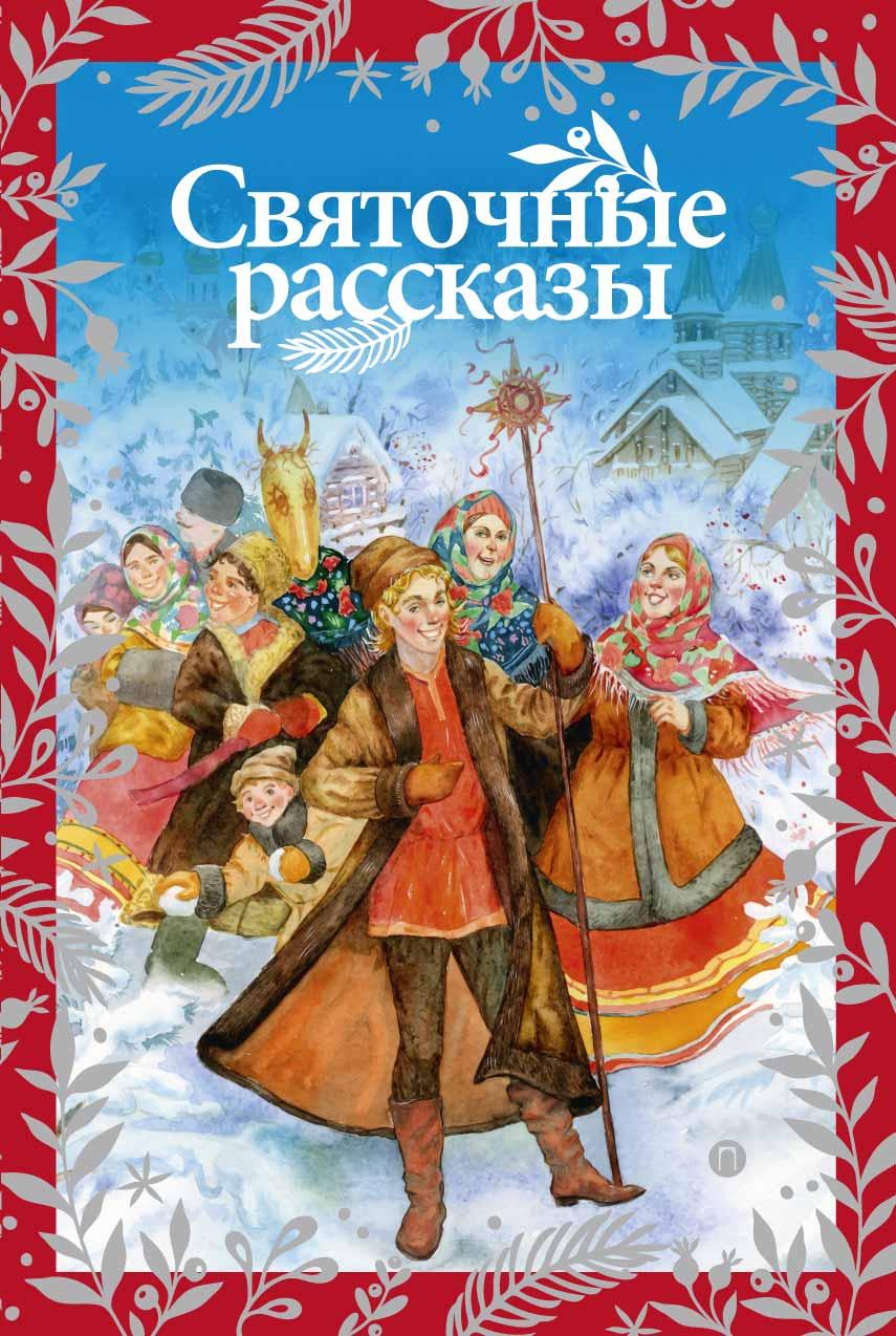 Святочные рассказы сборник классика русского рассказа 1
