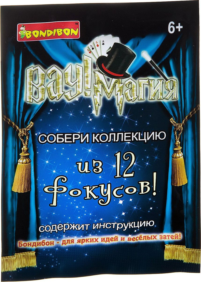 Bondibon Набор для фокусов ВАУ Магия ВВ2114