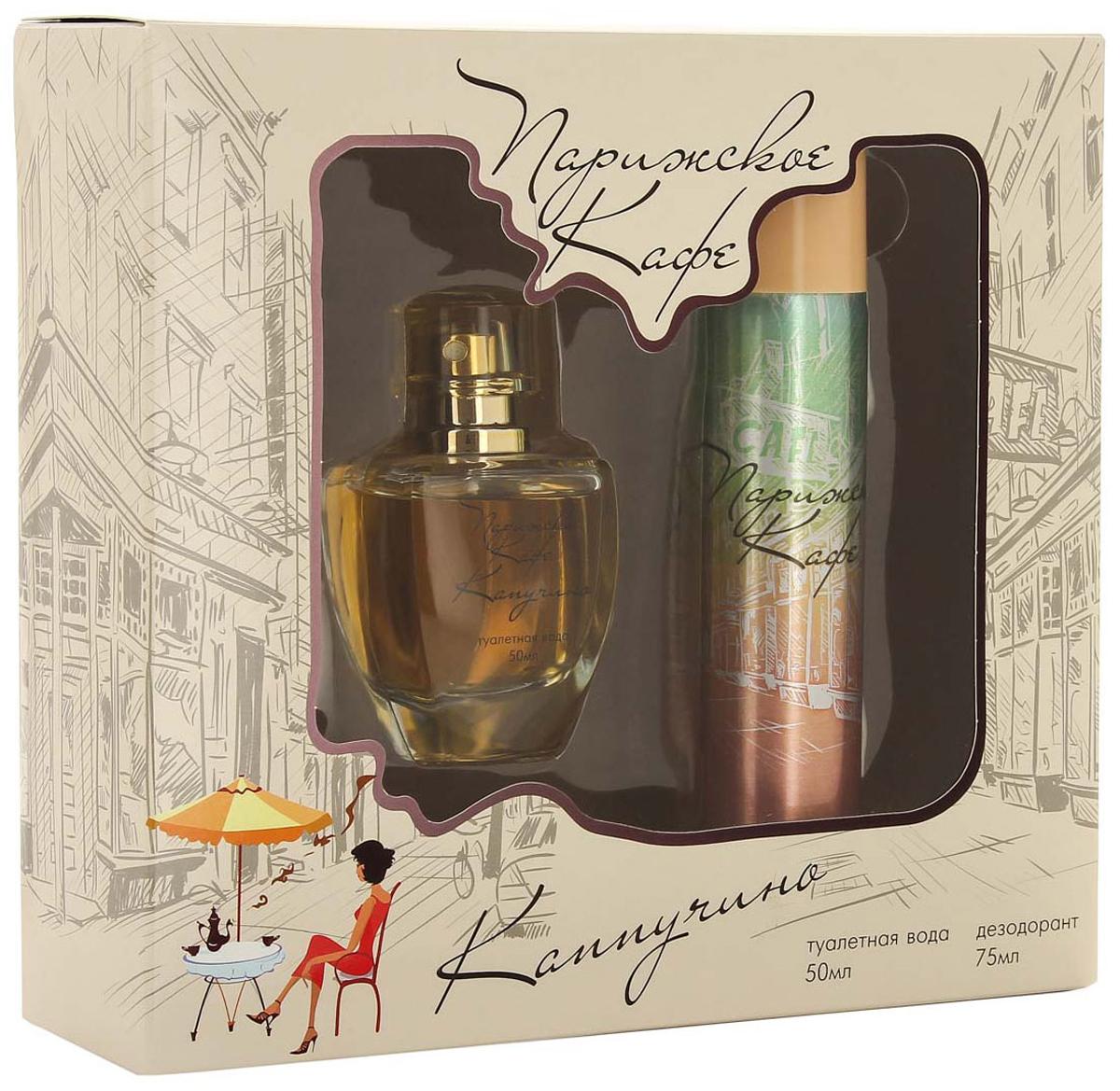 КПК-Парфюм Подарочный набор для женщин Парижское кафе: Капучино: Туалетная вода, 50 мл + Парфюмированный дезодорант, 75 млКПК236ПАРИЖСКОЕ КАФЕ КАПУЧИНО - это аромат для женщин. Верхняя нота: бергамот, грейпфрут, кокос; ноты сердца: жасмин, кокосовое молоко, ноты базы: ваниль, шоколад, белый мускус.