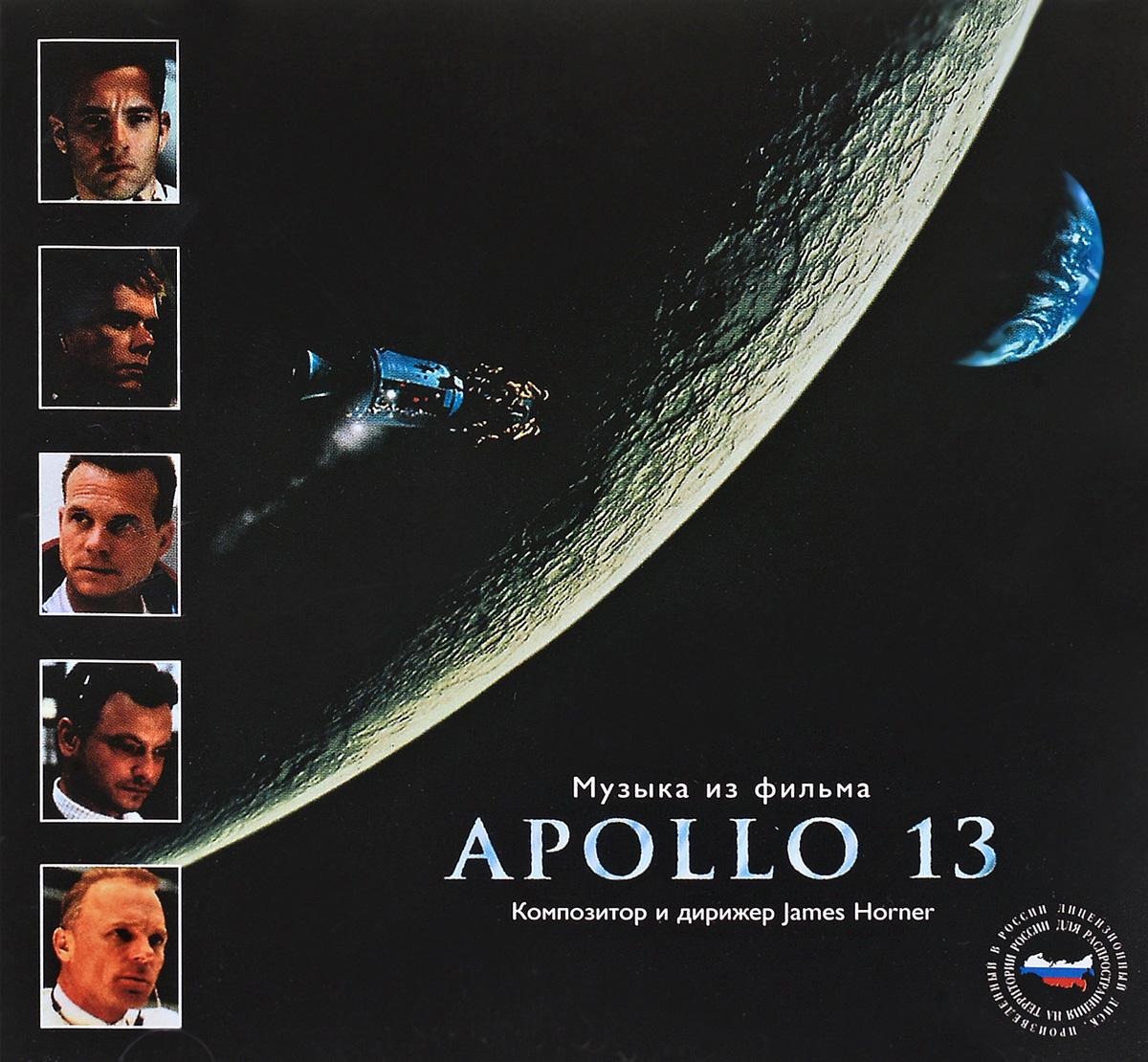 Музыка из фильма APOLLO 13