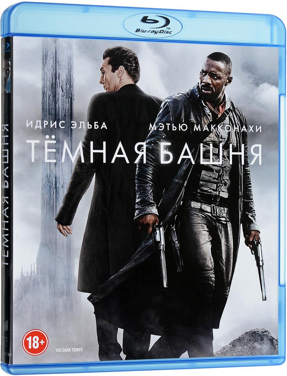 Темная башня (Blu-ray) том тейлор страна производитель