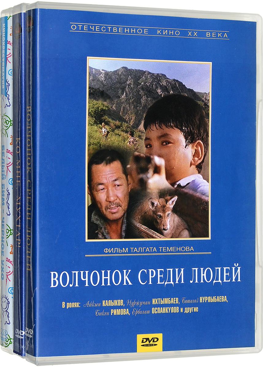 Лучший друг человека: Волчонок среди людей / Ко мне, Мухтар! / Белый Бим Черное ухо (3 DVD)