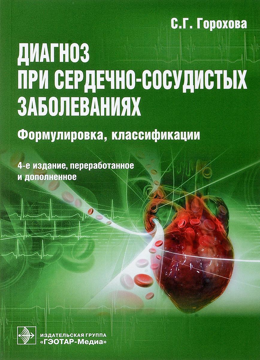 Диагноз при сердечно-сосудистых заболеваниях. Формулировка, классификации