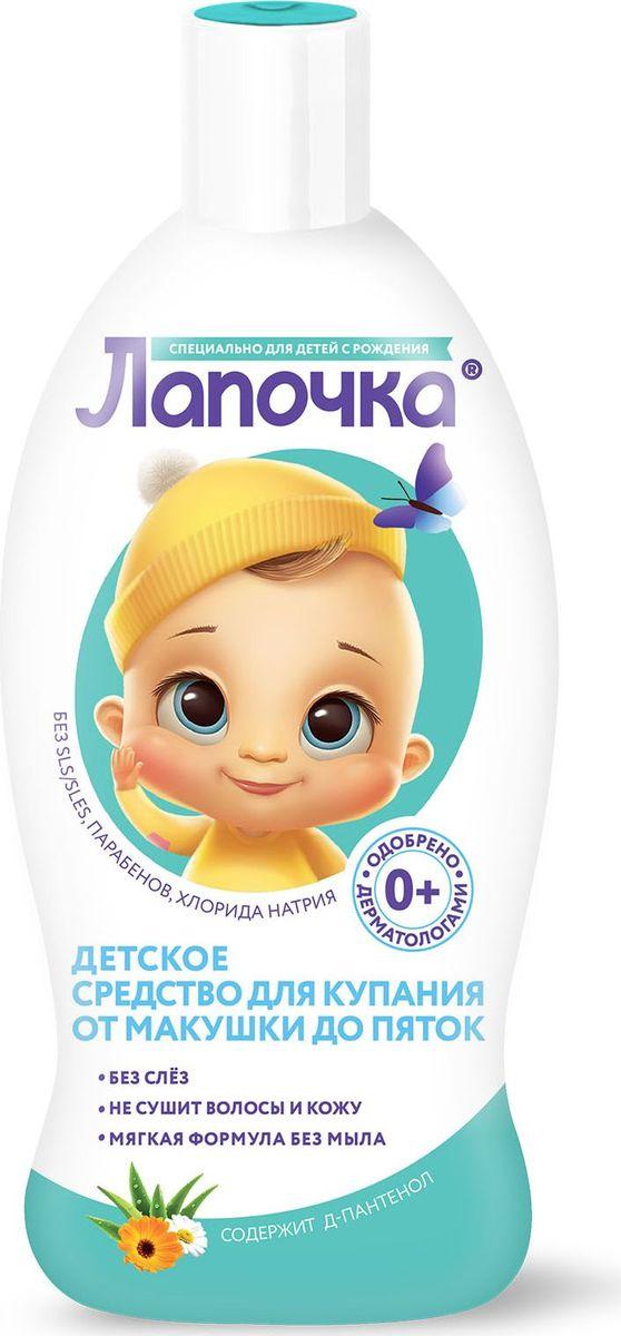 Лапочка Средство для купания детское от макушки до пяток 300 мл36263Детское средство для купания Лапочка предназначено для купания детей с рождения. Не раздражает глаза, не содержит мыла. Не содержит сульфатов (SLS,SLES), хлоридов, парабенов и красителей. Натуральный экстракт календулы и ромашки снимает воспаление и обладает природным антисептическим действием. Д-пантенол предохраняет чувствительную кожу ребенка от пересушивания и обеспечивает заживление раздражений и покраснений. Гипоаллергенная отдушка, входящая в состав средства, подарит прекрасное настроение маме и малышу. Удобная упаковка позволяет открывать и закрывать флакон одной рукой. Все продукты серии Лапочка одобрены и рекомендованы врачами-дерматологами Научно-практического центра по экспертной оценке качества и безопасности продуктов питания и косметики НПЦ «Космопродтест» по результатам тестирования и клинической апробации.