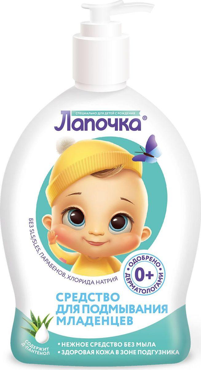 Лапочка Средство детское для подмывания младенцев 300 мл36300Средство для подмывания младенцев Лапочка предназначено для детей с рождения. Гигиена в области подгузника крайне важна для детей первых месяцев жизни, поэтому при создании средства учитывались особенности детской кожи, ее pH должен иметь слабокислотную среду для поддержания здоровья. Натуральная молочная кислота регулирует уровень pH кожи и помогает ей оставаться здоровой и защищенной от бактерий. Не содержит сульфатов (SLS,SLES), хлоридов, парабенов и красителей. Натуральный экстракт алоэ снимает воспаление и обладает природным заживляющим действием. Высокое содержание Д-пантенола предохраняет чувствительную кожу ребенка от пересушивания и обеспечивает заживление раздражений и покраснений, а так же помогает предотвратить появление пеленочного дерматита. Гипоаллергенная отдушка, входящая в состав средства, подарит прекрасное настроение маме и малышу. Удобная упаковка позволяет использовать средство одной рукой. Все продукты серии Лапочка одобрены и рекомендованы врачами-дерматологами Научно-практического центра по экспертной оценке качества и безопасности продуктов питания и косметики НПЦ «Космопродтест» по результатам тестирования и клинической апробации.