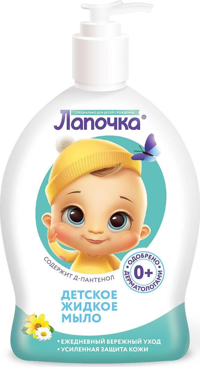 Лапочка Мыло детское жидкое 300 млУТ000055623Детское жидкое мыло Лапочка предназначено для ежедневного ухода задетьми с рождения. Подходит для мытья ручек и тела ребенка, а также длядругих видов гигиенических процедур. Не содержит сульфатов (SLS,SLES), хлоридов, парабенов и красителей. Натуральный экстракт календулы и ромашки снимает воспаление и обладаетприродным антисептическим действием. Д-пантенол предохраняетчувствительную кожу ребенка от пересушивания и обеспечивает заживлениераздражений и покраснений. Гипоаллергенная отдушка, входящая в состав мыла, подарит прекрасноенастроение маме и малышу. Удобная упаковка позволяет использовать средство одной рукой. Все продукты серии Лапочка одобрены и рекомендованы врачами- дерматологами Научно-практического центра по экспертной оценке качества ибезопасности продуктов питания и косметики НПЦ Космопродтест порезультатам тестирования и клинической апробации.Товарсертифицирован.