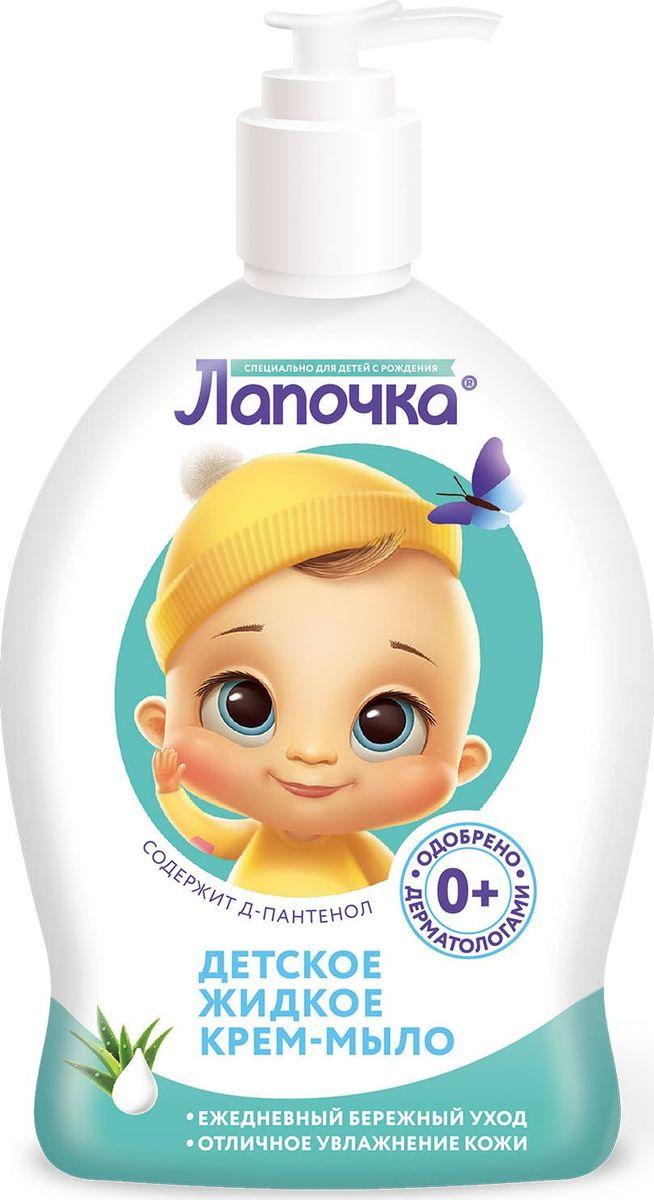 Лапочка Крем-мыло детское жидкое 300 мл36287Детское жидкое крем-мыло Лапочка предназначено для ежедневного ухода за детьми с рождения. Подходит для мытья ручек и тела ребенка, а так же для других видов гигиенических процедур.Не содержит сульфатов (SLS,SLES), хлоридов, парабенов и красителей.Натуральный экстракт алоэ снимает воспаление и обладает природным защитным действием на кожу. Молочные протеины, входящие в состав крем-мыла, питают и увлажняют, а Д-пантенол предохраняет чувствительную кожу ребенка от пересушивания и обеспечивает заживление раздражений и покраснений.Гипоаллергенная отдушка, входящая в состав крем-мыла, подарит прекрасное настроение маме и малышу.Удобная упаковка позволяет использовать средство одной рукой.Все продукты серии Лапочка одобрены и рекомендованы врачами-дерматологами Научно-практического центра по экспертной оценке качества и безопасности продуктов питания и косметики НПЦ «Космопродтест» по результатам тестирования и клинической апробации.