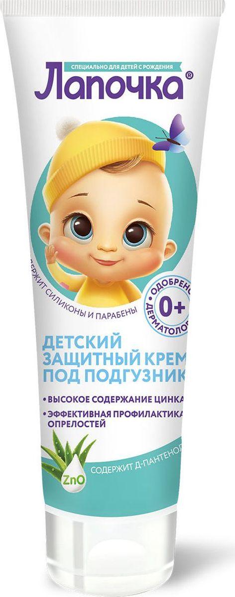 Лапочка Крем защитный детский под подгузник 75 мл80006435Детский защитный крем под подгузник Лапочка создан для ухода за кожей малыша в зоне подгузника. Крем содержит оксид цинка, благодаряему кожа под подгузником станет здоровой, а также крем создаст барьер, который препятствует раздражающему действию влаги. В составзащитного крема входит экстракт алоэ, он снимает воспаление с поврежденных участков кожи, также устраняет сухость и шелушение. Высокоесодержание Д-пантенола заживляет поврежденные участки кожи, помогает восстановить поверхность дермы после раздражений, ссадин идерматитов, а так же является отличным профилактическим средством. Важно! Не содержит силиконов, парабенов и красителей.