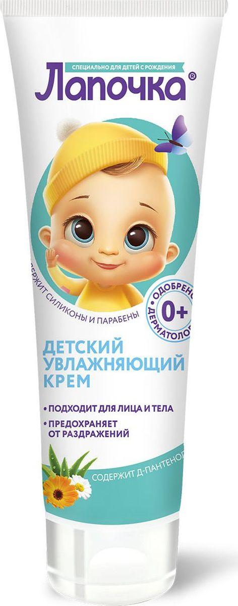 Лапочка Крем детский увлажняющий 75 мл985312Детский улажняющий крем Лапочка рекомендован для использования детям с рождения. Этот крем станет универсальным средством для ухода заздоровой детской кожей. Он подойдет, как для тела, так и для лица. Натуральный экстракт ромашки и календулы, входящие в состав увлажняющего кремаЛапочка, снимают легкое воспаление и обладают природным антисептическим действием, устраняют сухость и шелушение. Компонент Д-пантенолзащищает кожу младенца от пересушивания. Крем станет прекрасным помощником маме и малышу, а приятная гипоаллергенная отдушка подарит хорошееенастроение. Важно! Не содержит силиконов, парабенов и красителей.