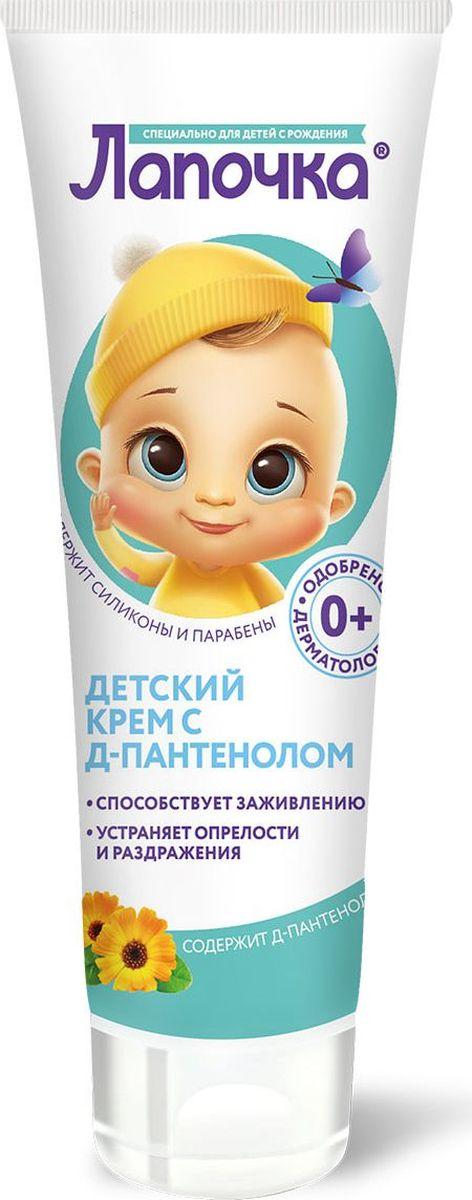 Лапочка Крем детский с Д-пантенолом 75 мл36324Детский крем с Д-Пантенолом от бренда Лапочка создан специально для вашего малыша. Он восстановит кожу ребенка после опрелостей, покраснений, различных повреждений. Календула, входящая в состав детского крема Лапочка, будет способствовать восстановлению кожных покровов - она обладает природным антисептическим действием, устраняет сухость и шелушение. Так как здесь есть Д-Пантенол, то крем не только защитит кожу малыша от повреждений, но также будет служить прекрасным профилактическим средством. Гипоаллергенная отдушка, входящая в состав средства, подарит прекрасное настроение маме и малышу. Важно! Крем не содержит силиконов, парабенов и красителей.
