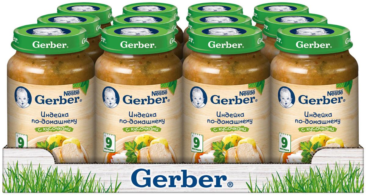 Gerber Индейка по-домашнему пюре, 12 шт по 200 г пюре gerber пюре говядина по домашнему с морковью с 9 мес 200 г