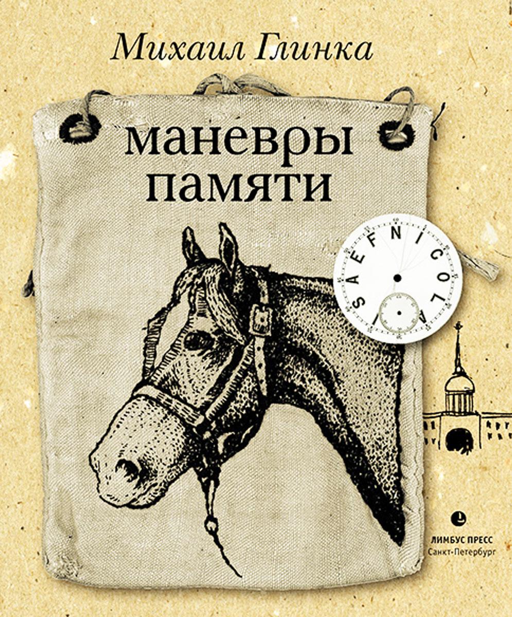 Михаил Глинка Маневры памяти лихачев д я хотел удержать в памяти россию… воспоминания