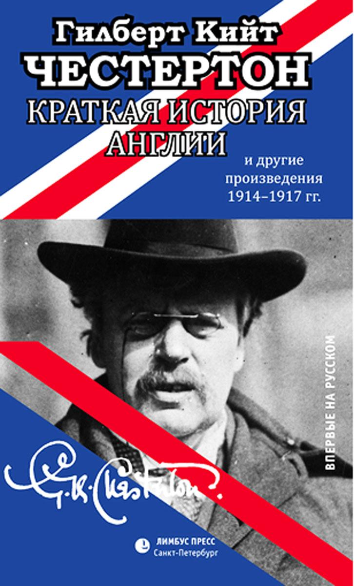 Гилберт Кийт Честертон Краткая история Англии и другие произведения 1914-1917 гг.