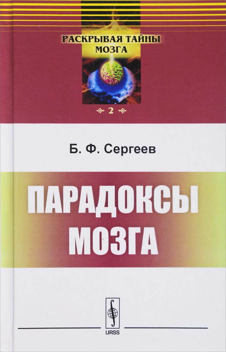 Б. Ф. Сергеев Парадоксы мозга страук б тайны мозга взрослого человека