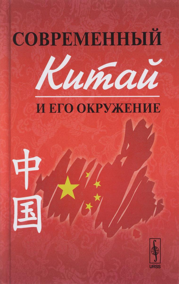 Д. В. Буяров, Д. В. Кузнецов Современный Китай и его окружение