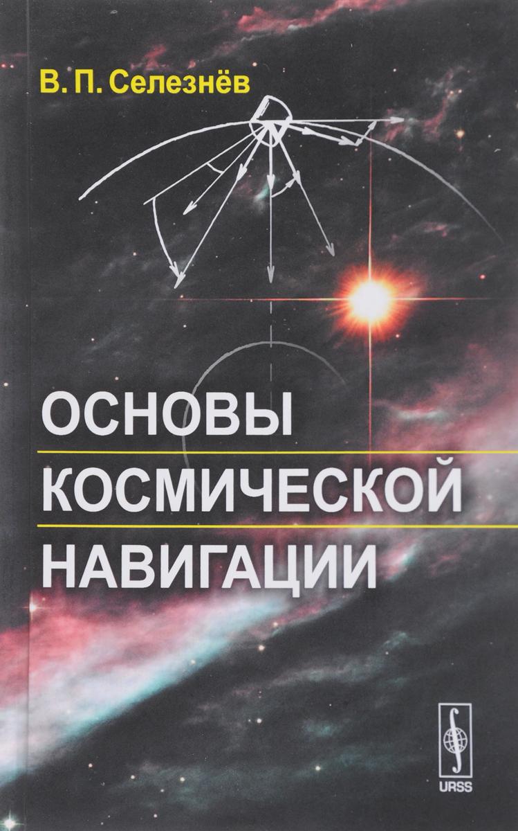 В. П. Селезнёв Основы космической навигации