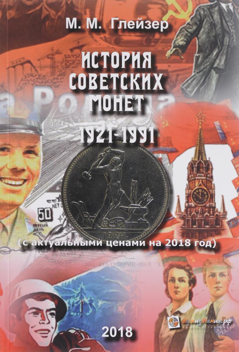 М.М. Глейзер История Советских Монет 1921-1991 (с актуальными ценами на 2018 год)