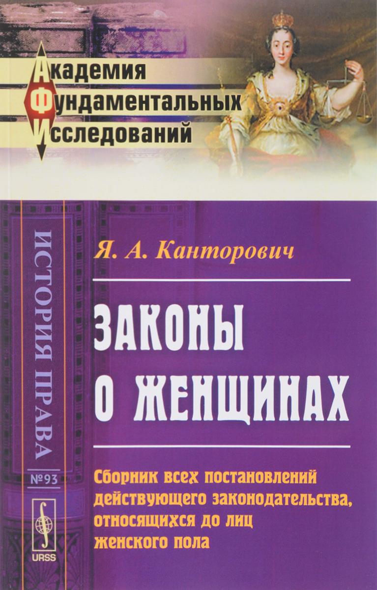 Я. А. Канторович Законы о женщинах полуось права я на фольцваген т4 купить в беларуси