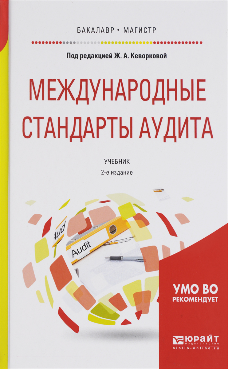 Международные стандарты аудита. Учебник международные стандарты аудита учебное пособие фгос