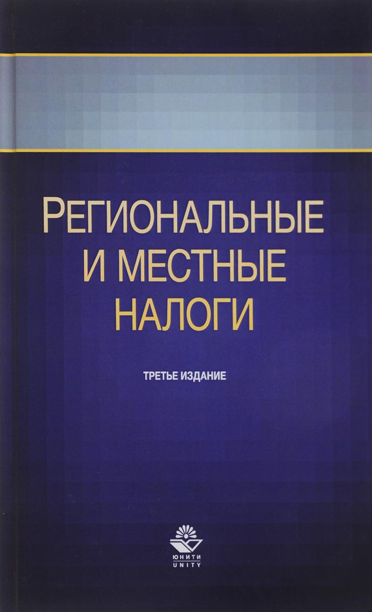 Региональные и местные налоги. Учебное пособие
