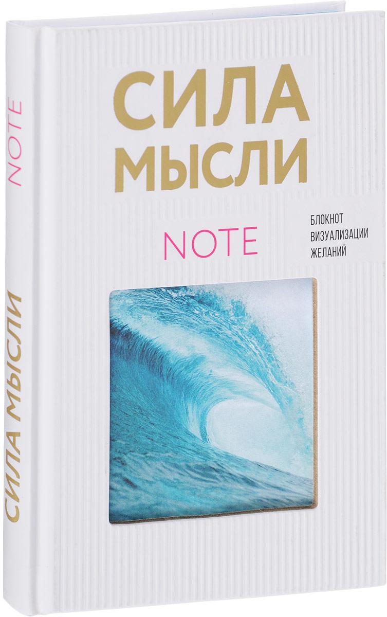Алексей Дурасов Сила мысли. Океан. Блокнот