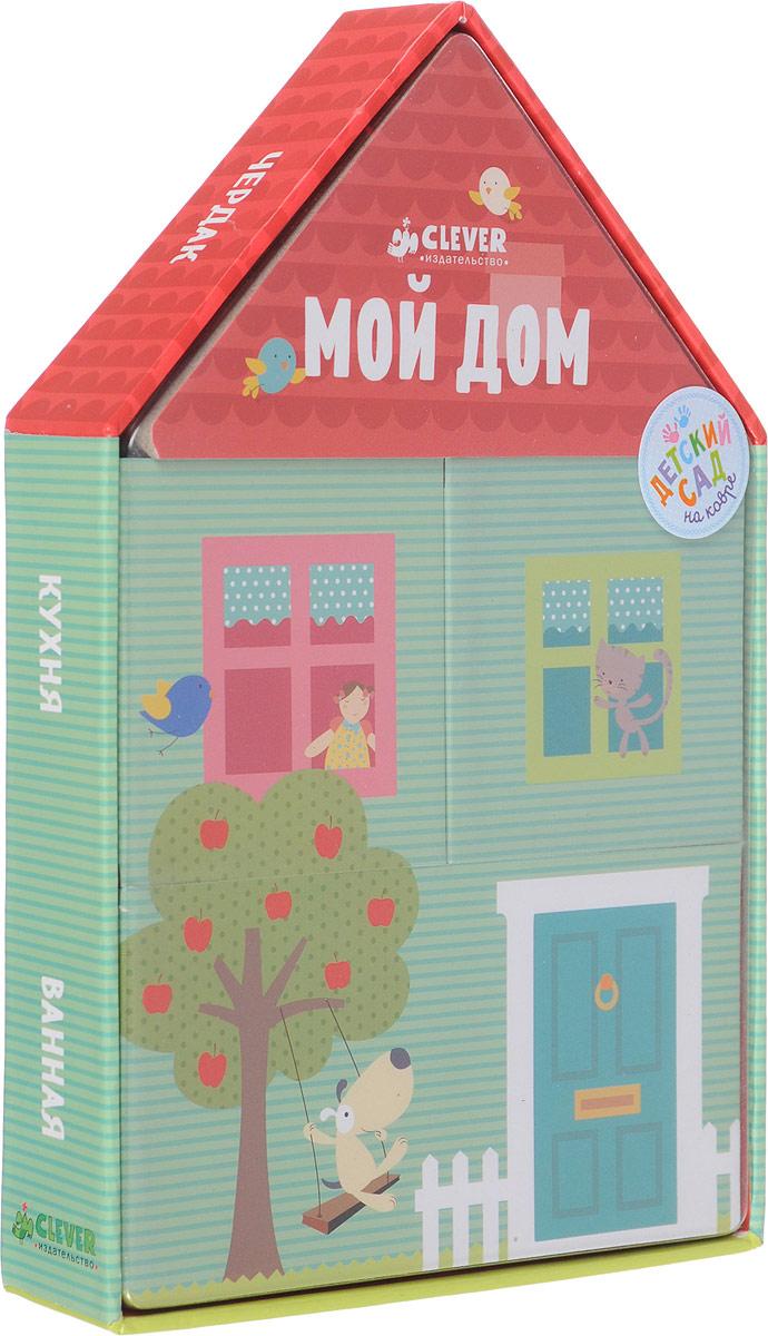 Мой дом (комплект из 3 книг) мой дом на колесах