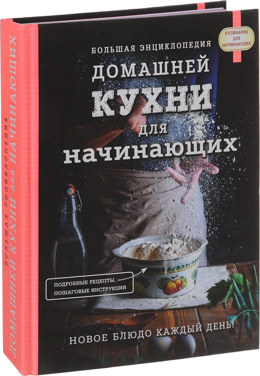 Большая энциклопедия домашней кухни для начинающих эзотерика с чего начать