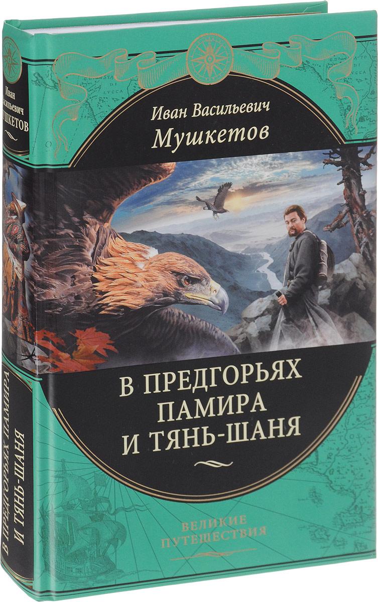 В предгорьях Памира и Тянь-Шаня. И. В. Мушкетов
