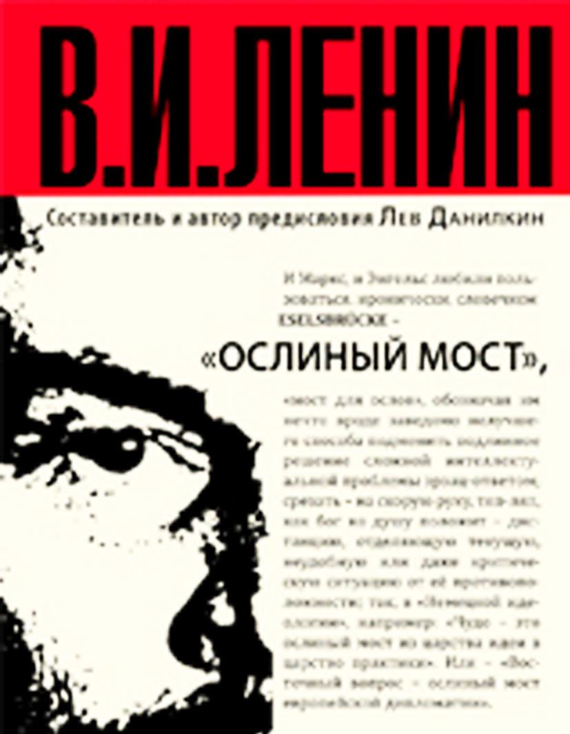 В. И. Ленин Ослиный мост
