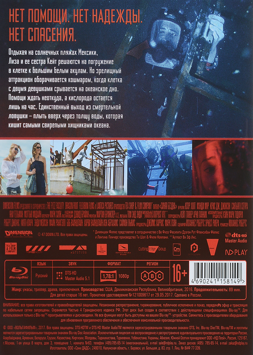 Синяя бездна (Blu-ray) Dimension Films