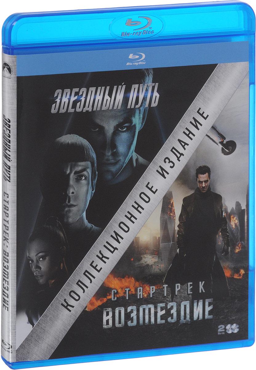 Звездный путь / Стартрек: Возмездие (2 Blu-ray) bad company live at wembley blu ray