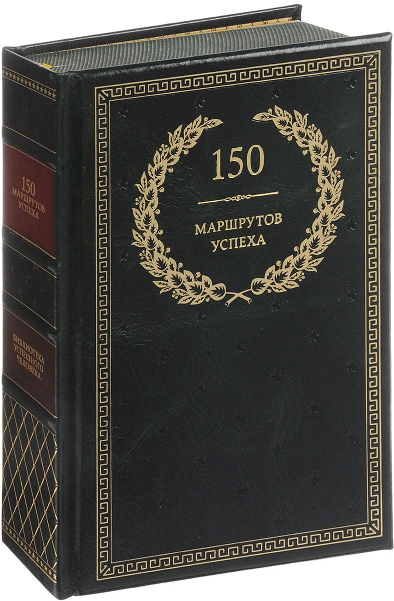 150 маршрутов успеха (эксклюзивное подарочное издание)