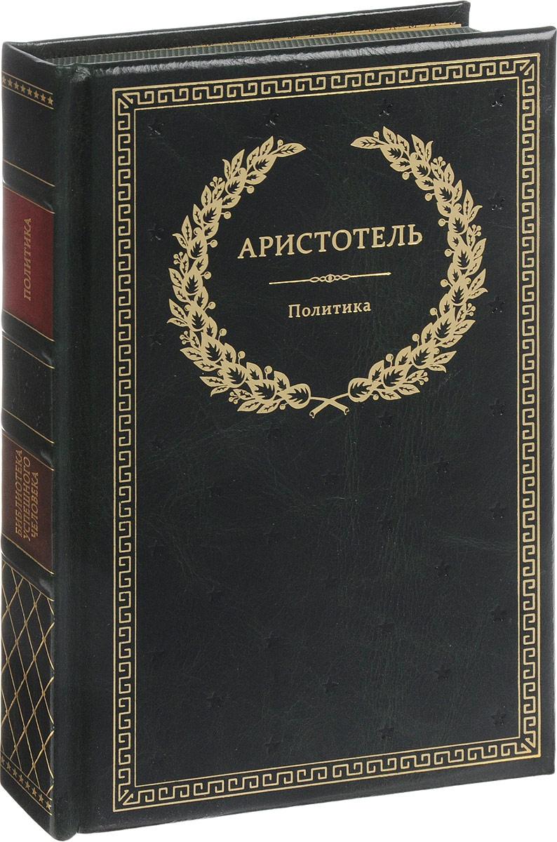 Аристотель Политика (эксклюзивное подарочное издание) повесть временных лет подарочное издание