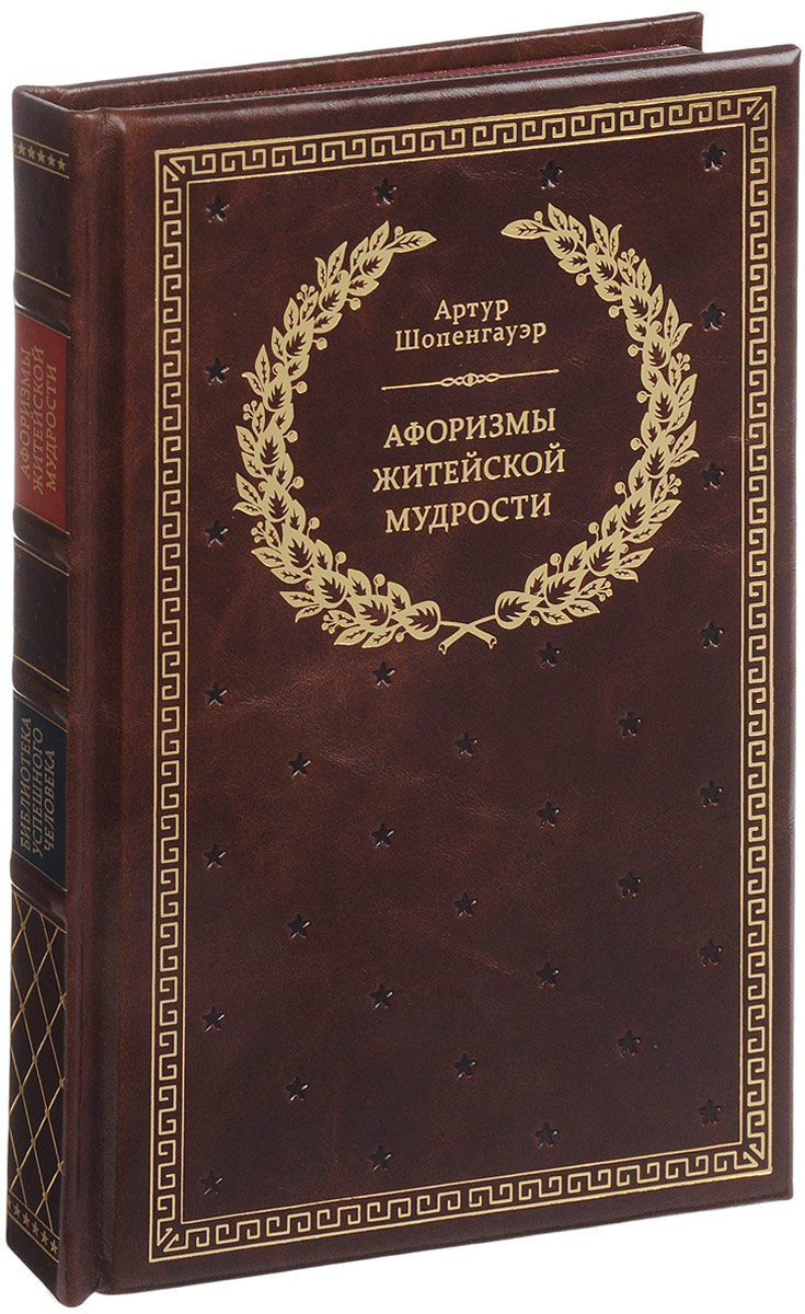 Артур Шопенгауэр Афоризмы житейской мудрости (эксклюзивное подарочное издание) алексей именная книга эксклюзивное подарочное издание