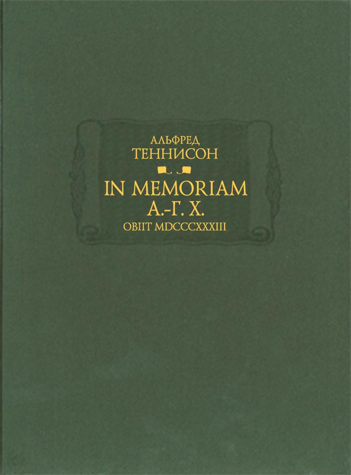 Альфред Теннисон In Memoriam А.-Г. Х. Obiit MDCCCXXXIII in memoriam nce paper