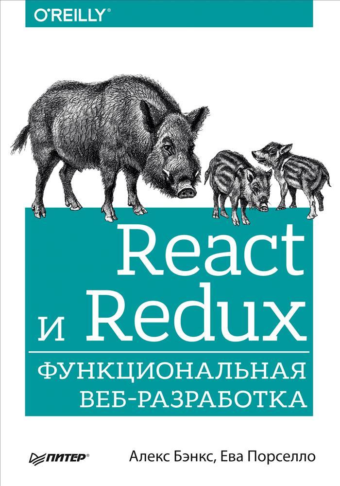 React и Redux. Функциональная веб-разработка, Алекс Бэнкс, Ева Порселло