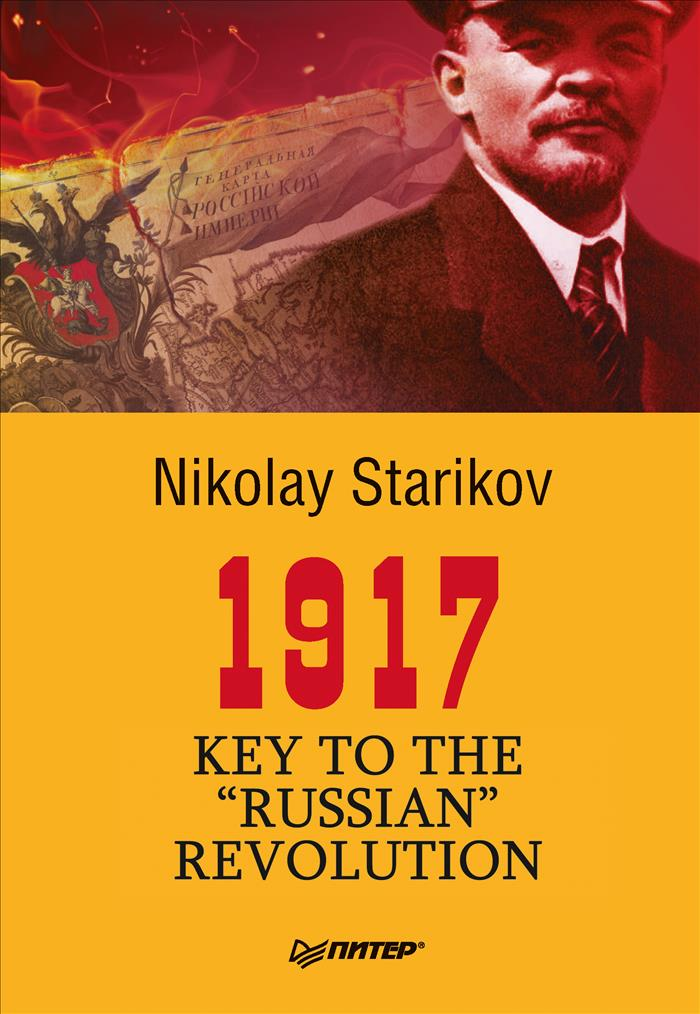 Nikolay Starikov 1917. Key to the Russian Revolution ISBN: 978-5-4461-0485-7