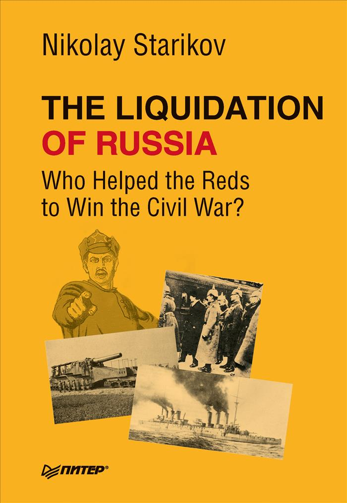 Nikolay Starikov The Liquidation of Russia. Who Helped the Reds to Win the Civil War? пальто nikolay kiseljov пальто