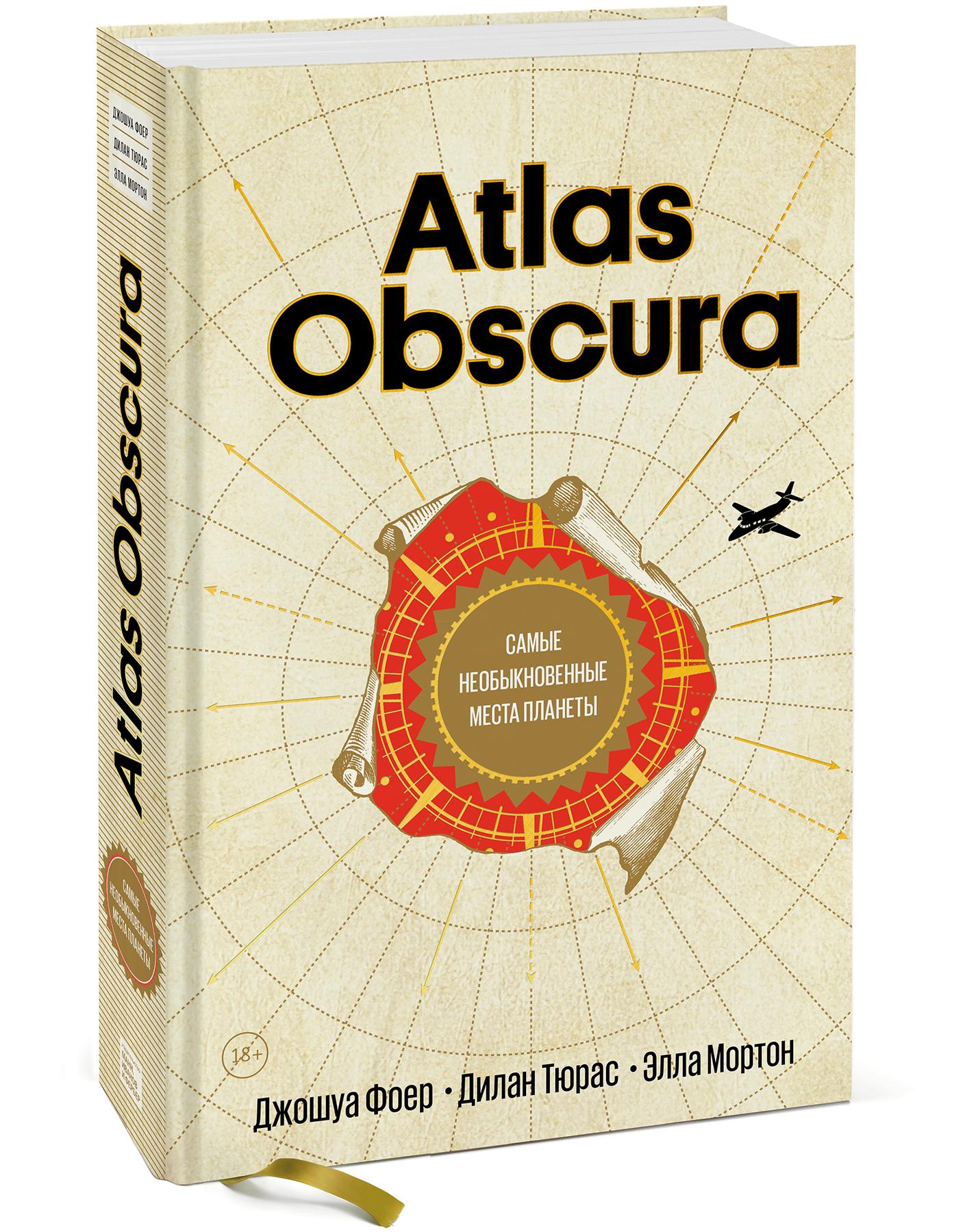 Atlas Obscura. Самые необыкновенные места планеты. Джошуа Фоер, Дилан Тюрас, Элла Мортон