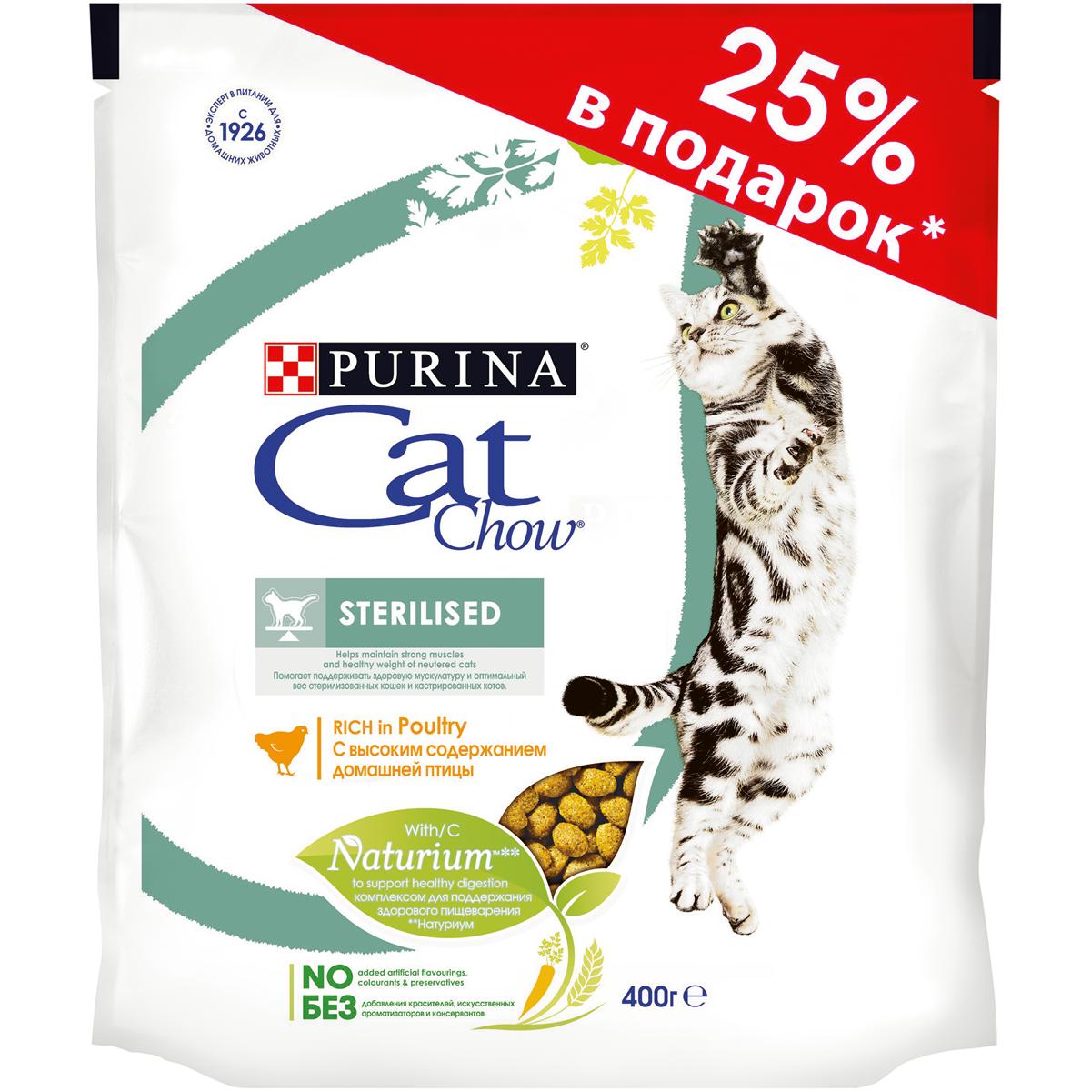Корм сухой Cat Chow полнорационный для стерилизованных кошек и кастрированных котов, со вкусом домашней птицы, 400 г сухой корм cat chow для кошек с чувствительным пищеварением и чувствительной кожей 15кг