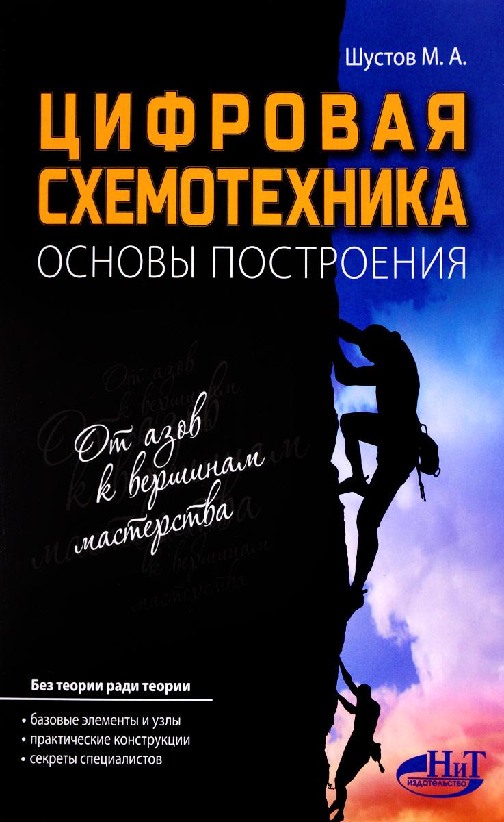 М. А. Шустов Цифровая схемотехника. Основы построения